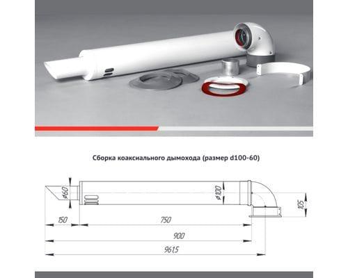 Дымоход коаксиальный (проход через стену) 750 мм, 60/100 RU