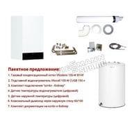 Пакетное предложение Viessmann: котел Vitodens 100-W B1HF 11 кВт + бойлер Vitocell 100-W CUGB 150 л | Z023788