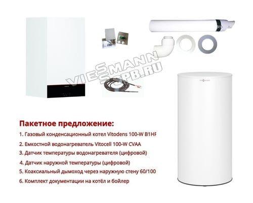 Пакетное предложение Viessmann: котел Vitodens 100-W B1HF 19 кВт + бойлер Vitocell 100-W CVAA 160 л | Z023791
