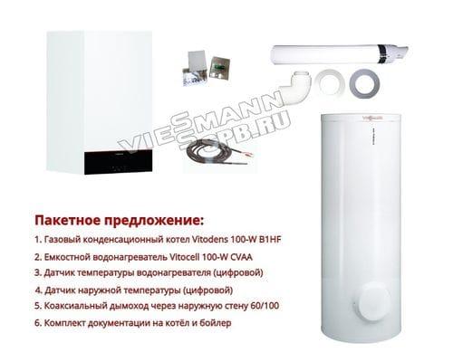 Пакетное предложение Viessmann: котел Vitodens 100-W B1HF 25 кВт + бойлер Vitocell 100-W CVAA 300 л | Z023795
