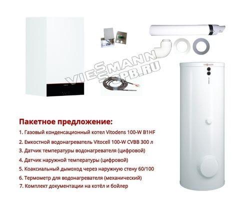 Пакетное предложение Viessmann: котел Vitodens 100-W B1HF 25 кВт + бойлер Vitocell 100-W CVBB 300 л | Z023796
