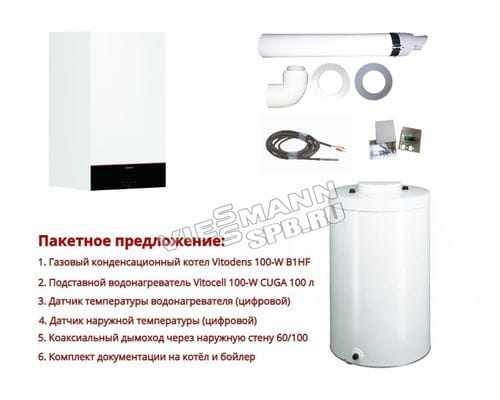 Пакетное предложение Viessmann: котел Vitodens 100-W B1HF 11 кВт + бойлер Vitocell 100-W CUGA 100 л | Z023787