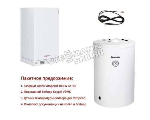 Пакетное предложение Viessmann: котел Vitopend 100-W 24 кВт + бойлер Kospel VSWK 100 л | A1HB032