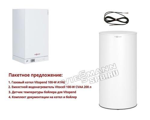 Пакетное предложение Viessmann: котел Vitopend 100-W 24 кВт + бойлер Vitocell 100-W CVAA 200 литров | A1HB025