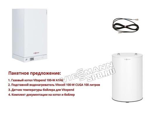 Пакетное предложение Viessmann: котел Vitopend 100-W 24 кВт + бойлер Vitocell 100-W CUGA 100 литров | A1HB023